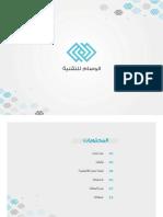 Al Wesam Profile