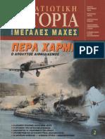Στρατιωτική Ιστορία Περλ Χάρμπορ Ο απόλυτος αιφνιδιασμός .pdf