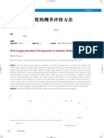 Well Logging Residual Oil Saturation Evaluation