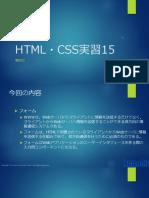 HTML・CSS実習_15(1)