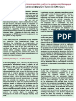 2017_08_07_ανακοίνωση.pdf