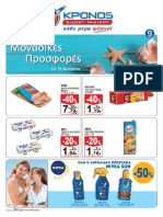 Kronos Prosfores Fylladio 02-08-2017