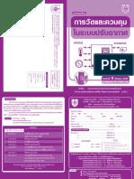 ME-วัดและควบคุมในระบบปรับอากาศ_2605201713364.pdf