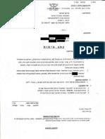ביטול כתב אישום - סגירת תיק משטרה בחוסר אשמה - הזנחת שמירה על כלי יריה - אובדן נשק - סעיף 339 (א) חוק העונשין - עורך דין פלילי