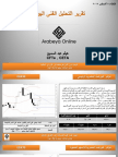 البورصة المصرية تقرير التحليل الفنى من شركة عربية اون لاين ليوم الثلاثاء 8-8-2017.pdf