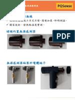 RFID測溫_開關應用