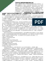 LS Teaching Analysis-تحليل التعليمية-عولمة
