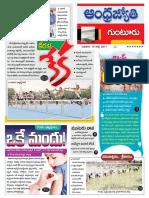 Andhrajyothy Guntur---19.07.2017