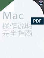 Mac操作说明 Mavericks 10.9—张宁博