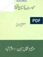 Hukoomat e Pakistan Ke Tarbiyati Idaaray
