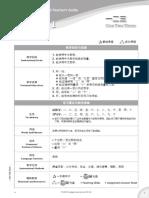 Gochinese100-simplified-teacher guide