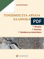 ΤΟΝΙΣΜΟΣ ΣΤΑ ΑΡΧΑΙΑ ΕΛΛΗΝΙΚΑ - Taexeiola.gr