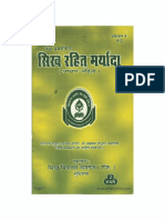 Sikh Rahet Maryada Hindi