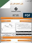 البورصة المصرية تقرير التحليل الفنى من شركة عربية اون لاين ليوم الاربعاء 9-8-2017