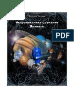 Astromehanika Soznaniya-Planety Отрывок