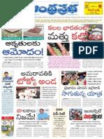 Andhra Prabha Main 13-7-2017 AP Main
