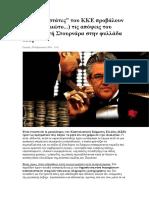 Οι Επαναστάτες Του ΚΚΕ Προβάλουν Με Το Αζημιώτο Τις Απόψεις Του Καπιταλιστή Στουρνάρα Στην Φυλλάδα Τους