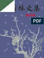 苏雪林文集(第4卷)