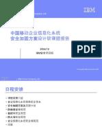 IBM—安全汇报1222.ppt