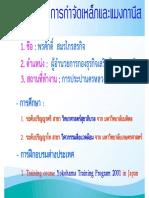 fe_mn_removal2 .pdf
