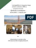 ตัวเล่มรายงานการประชุม IDC f.pdf