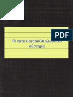 Νίκος Θεοδώρου - Τὸ κατὰ GordonGR γλωσσικὸ σύστημα