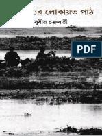 Sahityer Lokayata Path
