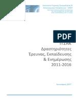 Activities Report 2011-2016