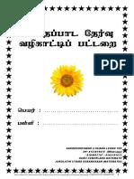 MATHEMATICS NOTES AND           PREDICTION.pdf