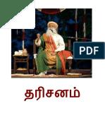 ISHA- Dharisanam -Sadhguru Jaggi Vasudev- ISHA Foundation தரிசனம்