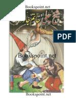 Shaikh Chilli Aur Hatum Tae Bookspoint.net