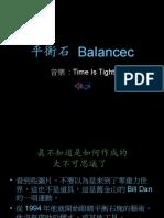 平衡石_Balancec