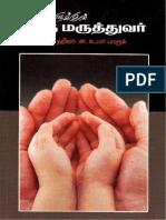 உங்களுக்குள் ஒரு மருத்துவர் Tamil