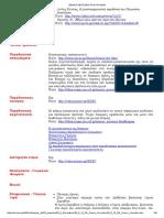 ΕΘΝΙΚΟ ΜΕΤΣΟΒΙΟ ΠΟΛΥΤΕΧΝΕΙΟ-ΛΙΜΝΗ ΖΑΡΑΒΙΝΑΣ.pdf