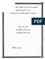 Guide of Exams2010