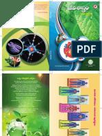 10th Class Biology Telugu Material - www.TSPSCexam.com.pdf