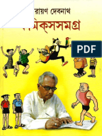 Narayan Debnath Comics Shamagra 01