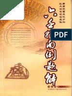 大六壬指南例题解-杨景磐
