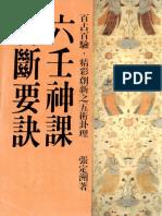 张定洲-六壬神课神断要诀.pdf