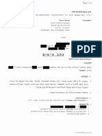 ביטול כתב אישום - גניבה בידי עובד ממעבידו - בוטל כתב אישום כנגד עובד התעשייה האווירית אשר הואשם בגניבה ממעסיקו