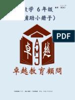 Std 6 Maths.pdf