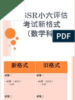 Format UPSR Matematik 2016.pptx