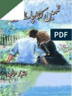 Tumhain Kitna Chahate Hain by Aitabar Sajid