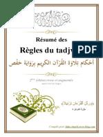 regles_tajwid.pdf