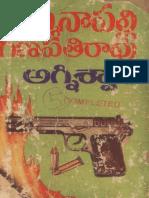 Agniswaasa by Kommanapalli