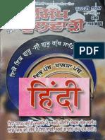 Sikh Phulwari 2017 Jan Hindi