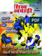 Sikh Phulwari February 2017. Hindi