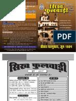 Sikh Phulwari June 2017 Hindi