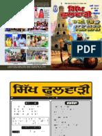 Sikh Phulwari May 2017 Punjabi