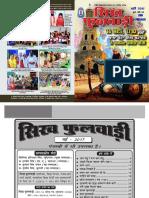 Sikh Phulwari May 2017 Hindi